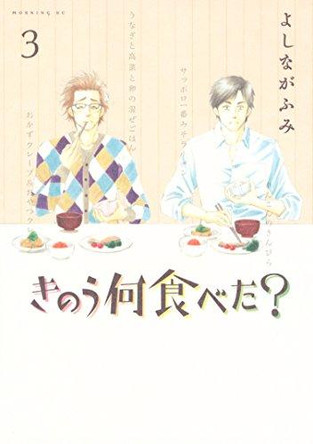 きのう何食べた?(3) (モーニングコミックス)の詳細を見る