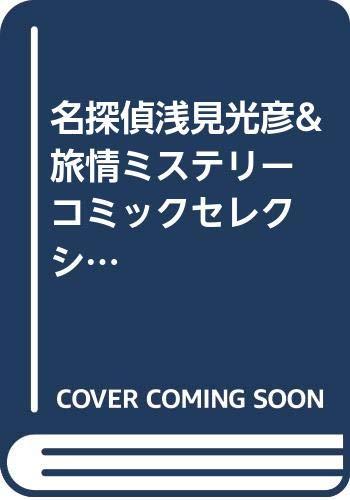 名探偵浅見光彦&旅情ミステリー コミックセレクションEXTRA2