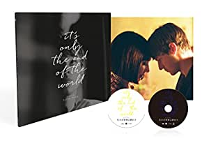 たかが世界の終わり 完全数量限定豪華版【500セット限定】 [Blu-ray]