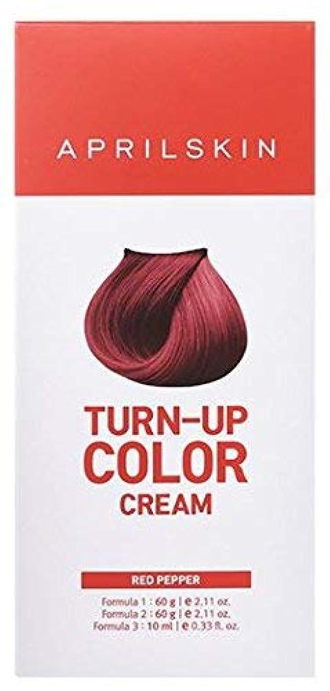 不平を言うチョコレート変化するAPRIL SKIN(エイプリル スキン) ターンアップ カラークリーム/Turn Up Color Cream (レッドペッパー(Red Pepper)) [並行輸入品]