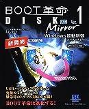 BOOT革命/Disk Mirror Ver.1 Std