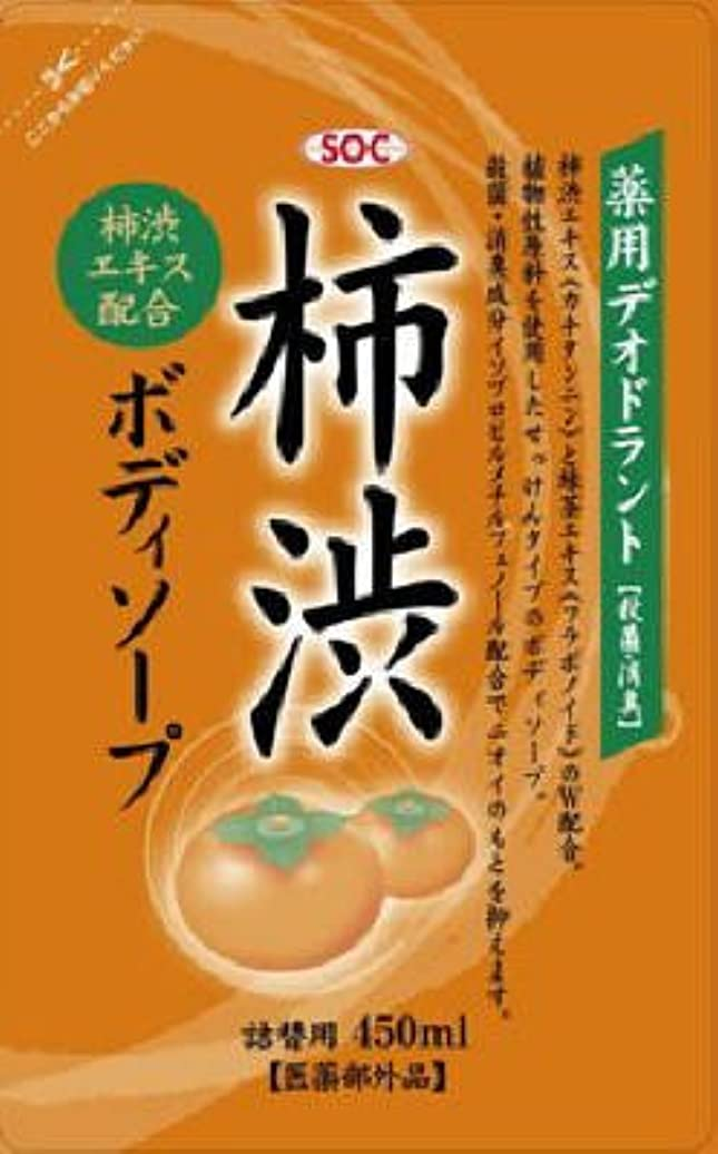 包囲プラカードプレート渋谷油脂 SOC 薬用柿渋ボディソープ つめかえ用 450ml×24個セット(マイルドなせっけんタイプのボディソープ