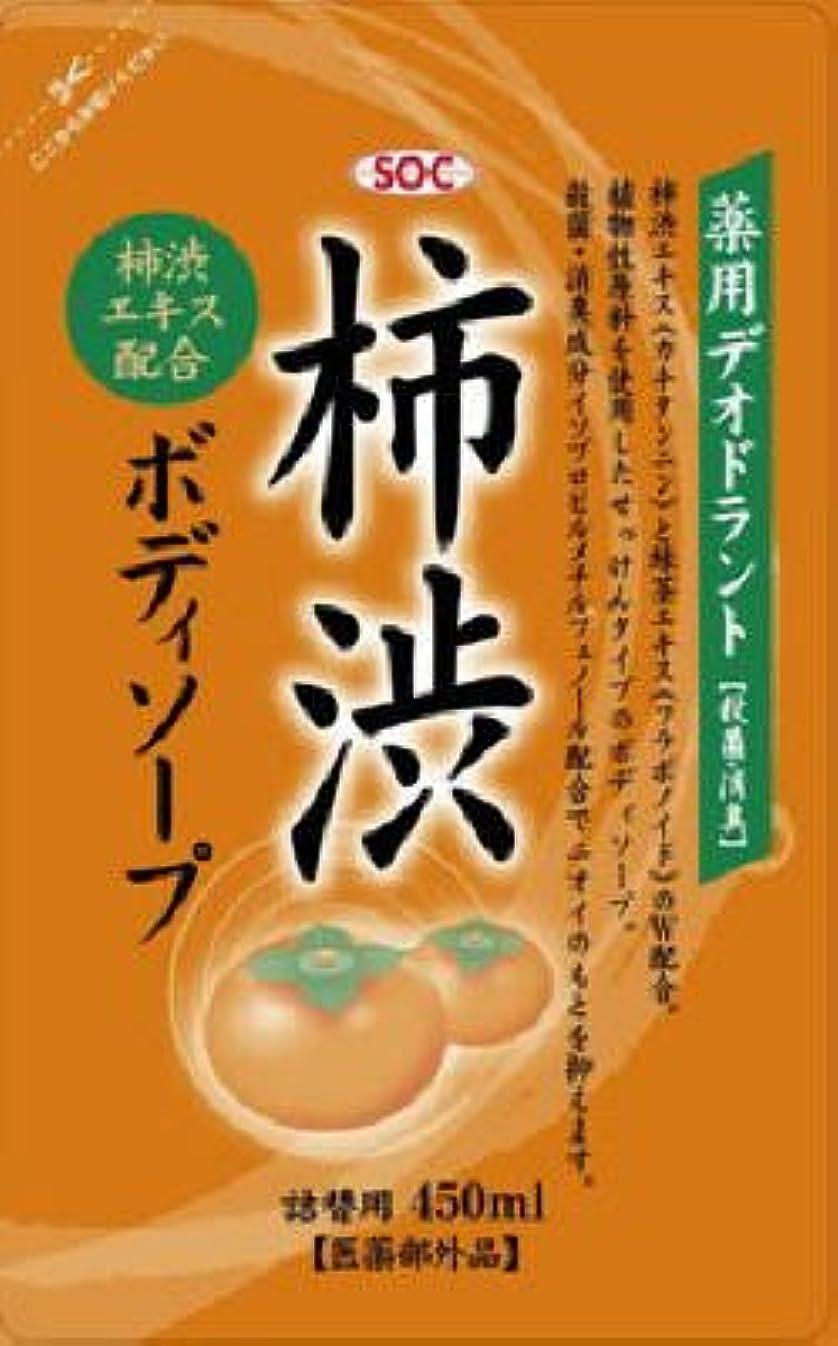一般化する興奮すると闘う渋谷油脂 SOC 薬用柿渋ボディソープ つめかえ用 450ml×24個セット(マイルドなせっけんタイプのボディソープ