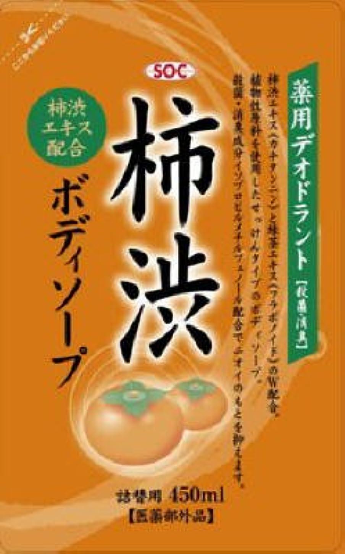 寄託心理的にキノコ渋谷油脂 SOC 薬用柿渋ボディソープ つめかえ用 450ml×24個セット(マイルドなせっけんタイプのボディソープ