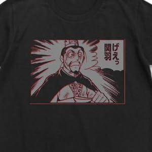 三国志 げぇっ関羽Tシャツ ブラック サイズ:XL
