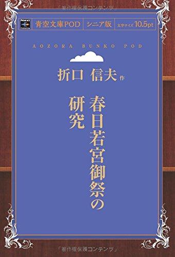 春日若宮御祭の研究 (青空文庫POD(シニア版))