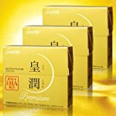 皇潤プレミアム180粒×3箱セット