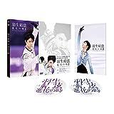 【メーカー特典あり】羽生結弦「進化の時」DVD(ロゴステッカー付き)