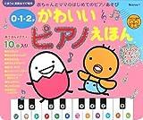 0・1・2才 かわいいピアノえほん (たまひよ楽器あそび絵本)