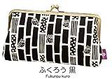 【京都くろちく】 親子がま口/大 ふくろう黒 イマドキシリーズ 和雑貨 財布 コインケース