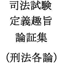 司法試験定義趣旨論証集(刑法各論)