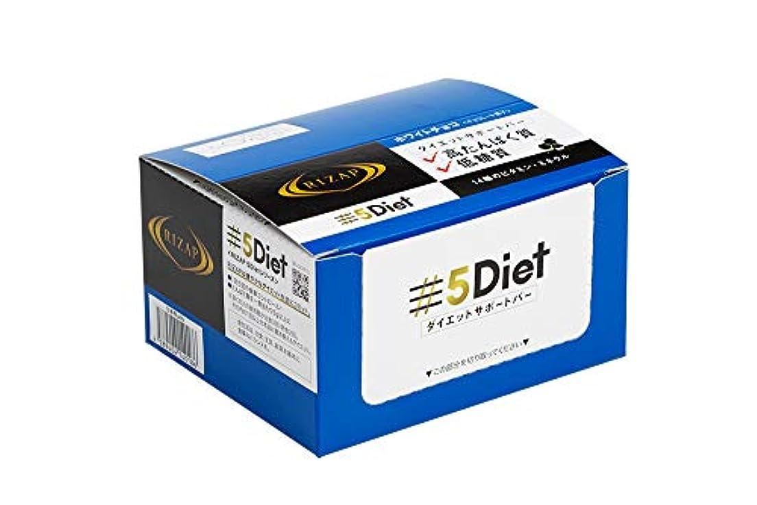 ナット口実対抗RIZAP 5Diet サポートバー ホワイトチョコレート味 12本入×1箱