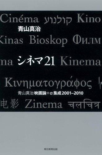 シネマ21 青山真治映画論+α集成2001-2010の詳細を見る