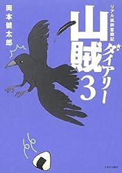 山賊ダイアリー(3) (イブニングコミックス)