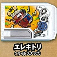 スナックワールド トレジャラBOX ガチャ2 [8.エレキトリ「ライトスナック」](単品)