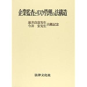 企業監査とリスク管理の法構造―蓮井良憲先生・今井宏先生古稀記念