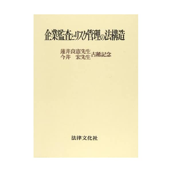 企業監査とリスク管理の法構造―蓮井良憲先生・今井...の商品画像