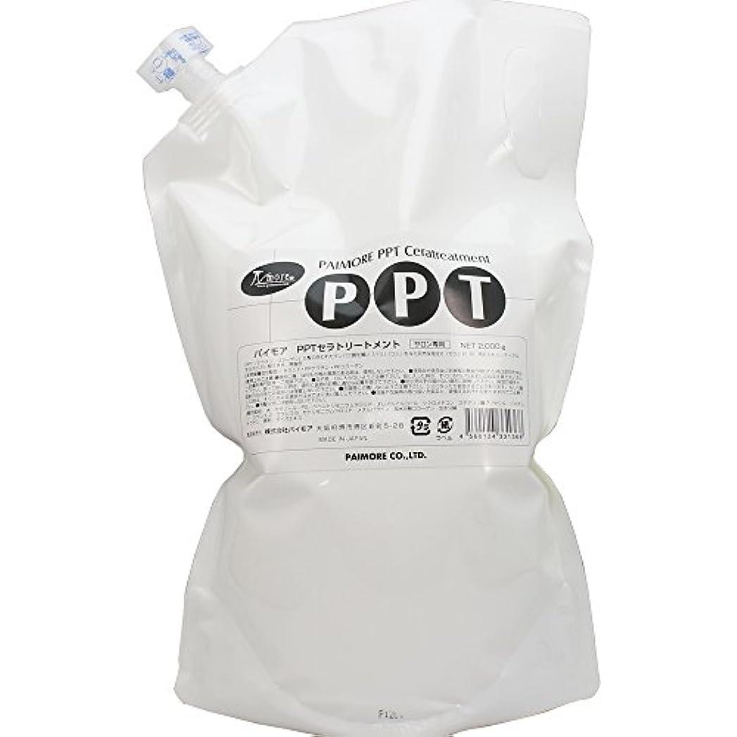 花輪悪用些細πmore 2000g パイモア PPT Cera Treatment PPTセラトリートメント 詰め替え