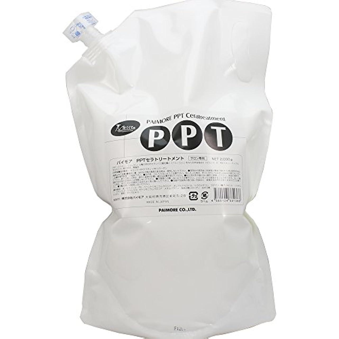整理する油降雨πmore 2000g パイモア PPT Cera Treatment PPTセラトリートメント 詰め替え