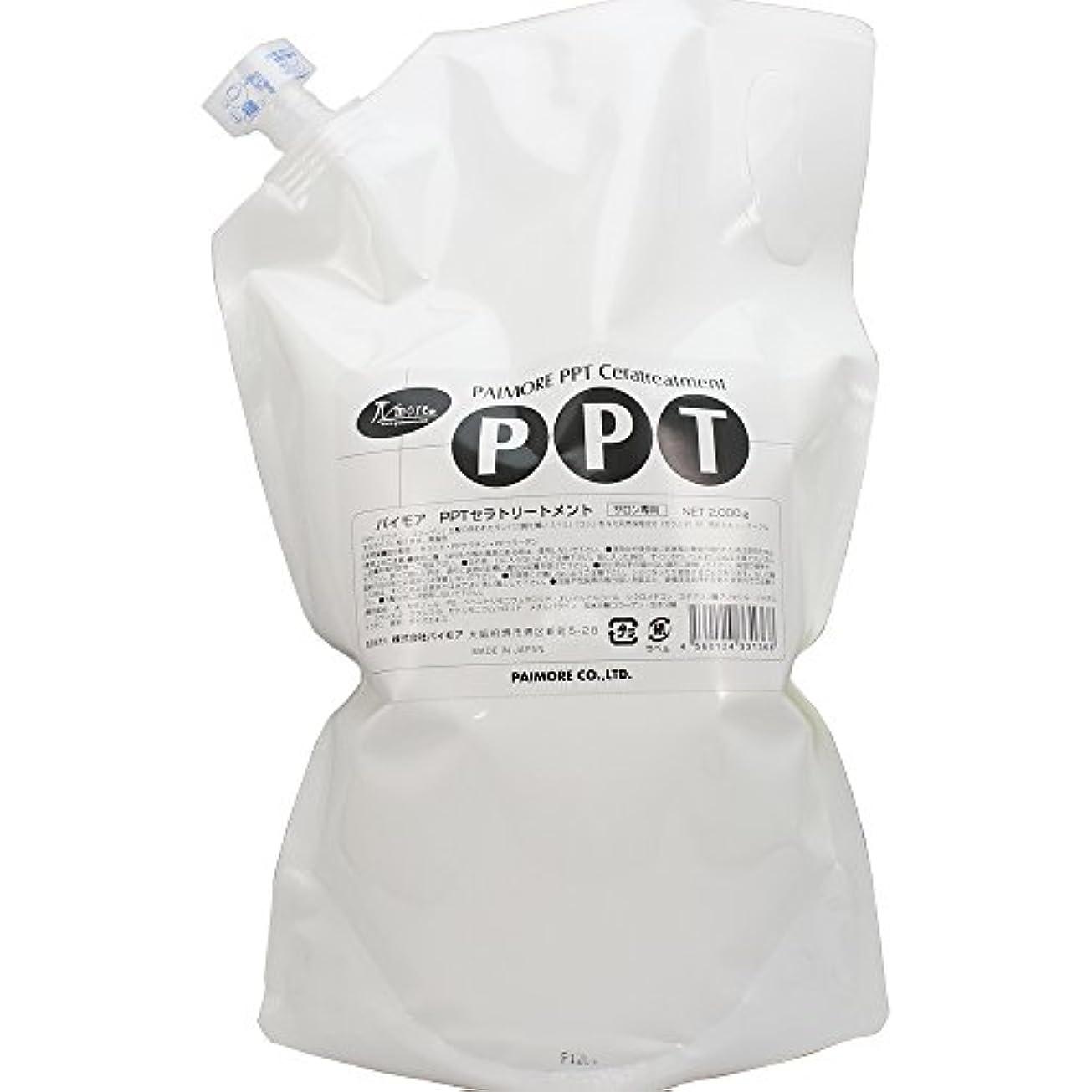 絵説教巨大なπmore 2000g パイモア PPT Cera Treatment PPTセラトリートメント 詰め替え