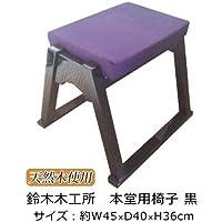 鈴木木工所 本堂用椅子 黒