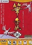 筆まめ Ver.16 通常版 DVD-ROM版