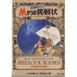 名探偵ホームズ Mからの挑戦状