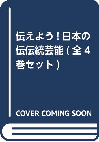 伝えよう!日本の伝伝統芸能(全4巻セット)の詳細を見る
