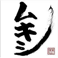【Amazon.co.jp限定】ムキシ(CD+DVD)(特典内容後日発表)