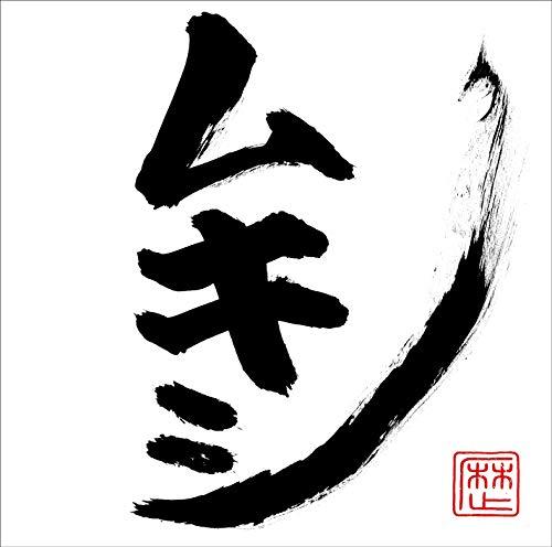【Amazon.co.jp限定】ムキシ(CD+DVD)(手書きジャケット付き 完全生産限定盤)(ほぼ本人1/10 GOEMONステッカー Amazon.co.jp ver.付)