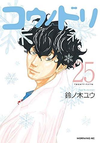 コウノドリ コミック 1-25巻セット