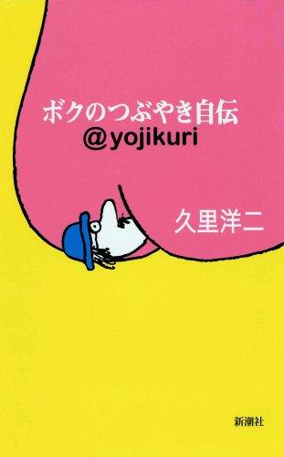 ボクのつぶやき自伝―@yojikuri―