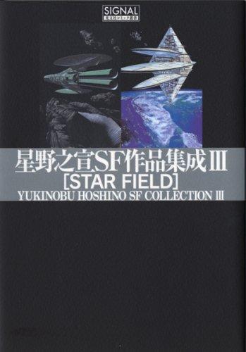 星野之宣SF作品集成III STAR FIELD (光文社コミック叢書〈SIGNAL〉 (0016))の詳細を見る