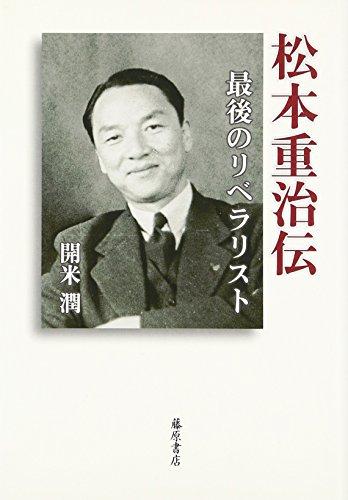 松本重治伝 最後のリベラリスト