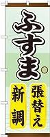 (お得な2枚セット)G_のぼり GNB-464 ふすま張替え新調 2枚セット