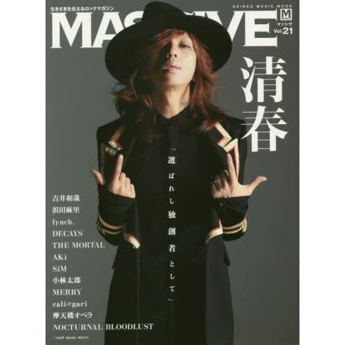 MASSIVE (マッシヴ) Vol.21 (シンコー・ミュージックMOOK)