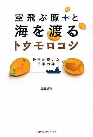 空飛ぶ豚と海を渡るトウモロコシ ——穀物が築いた日米の絆