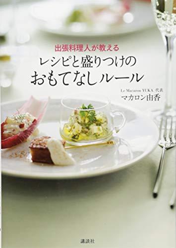 出張料理人が教える レシピと盛りつけのおもてなしルール (講談社のお料理BOOK)