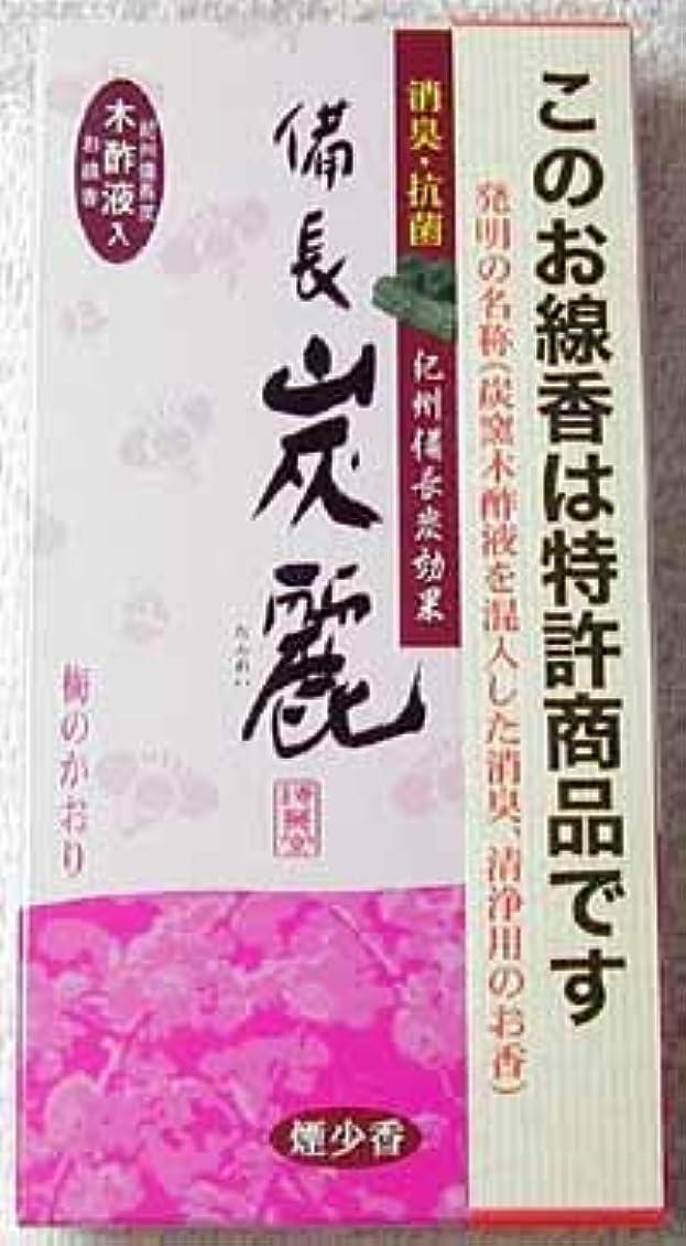 たらい刃判定花粉症 対策 にも  消臭 にも 特許 炭の お香 備長炭 麗?梅 の 香り (煙少 香タイプ)