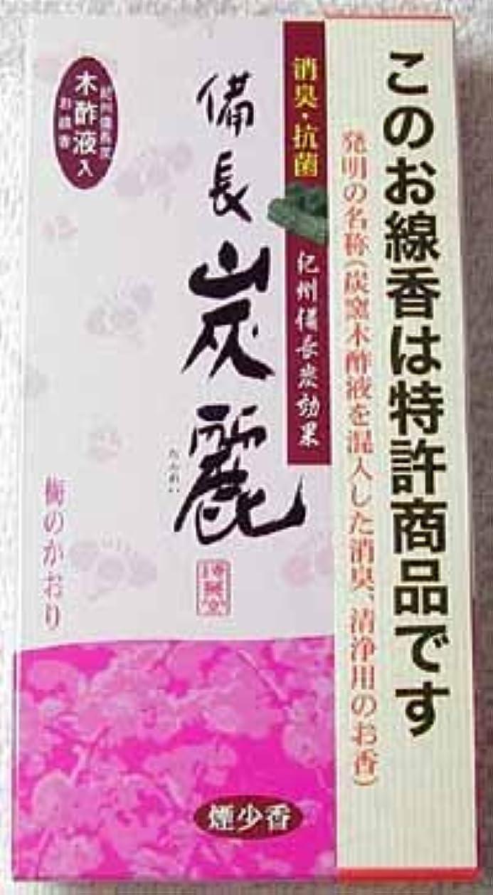 楕円形ふくろうイベント花粉症 対策 にも  消臭 にも 特許 炭の お香 備長炭 麗?梅 の 香り (煙少 香タイプ)