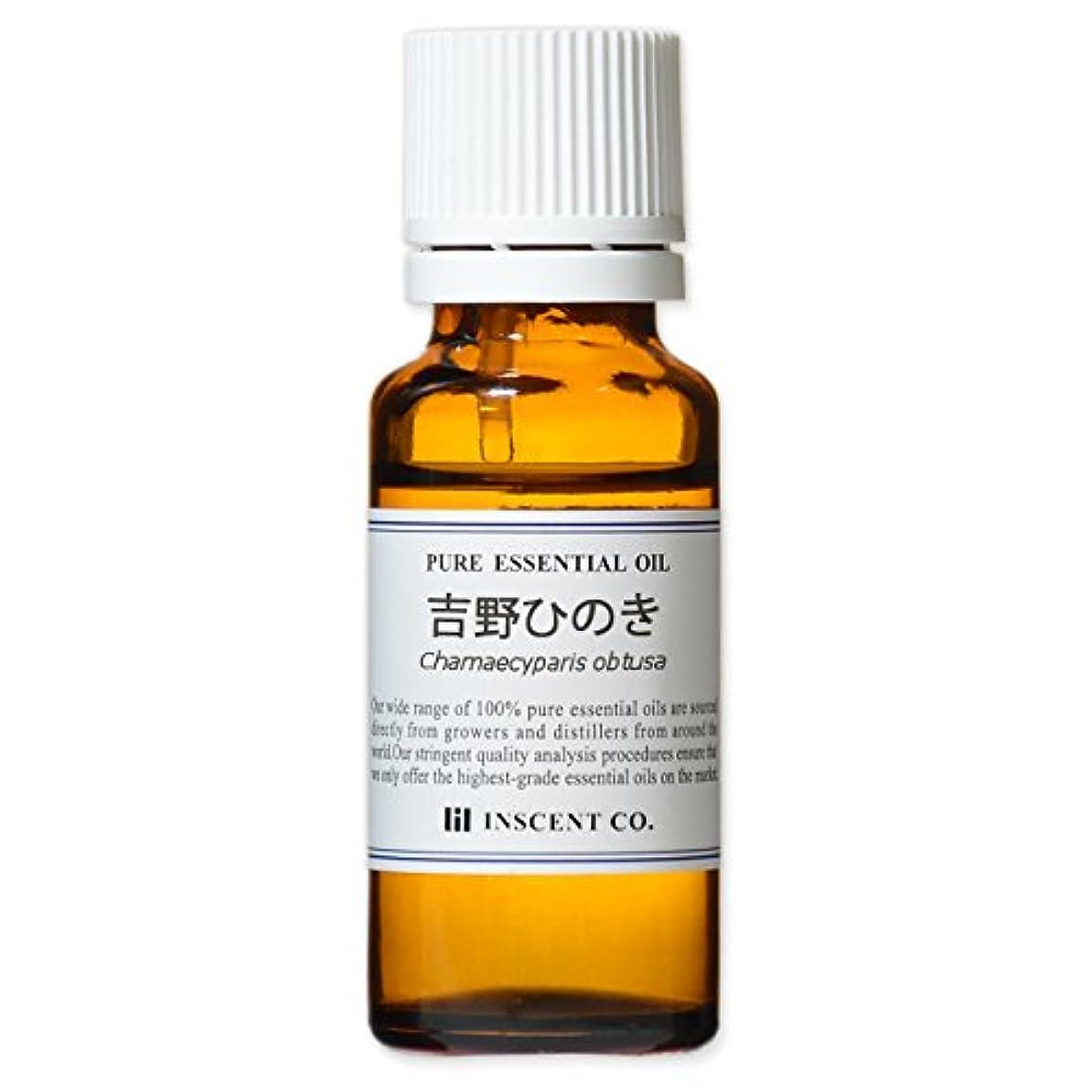 合意醜いピーク吉野ひのき 20ml インセント アロマオイル ヒノキ AEAJ 表示基準適合認定精油