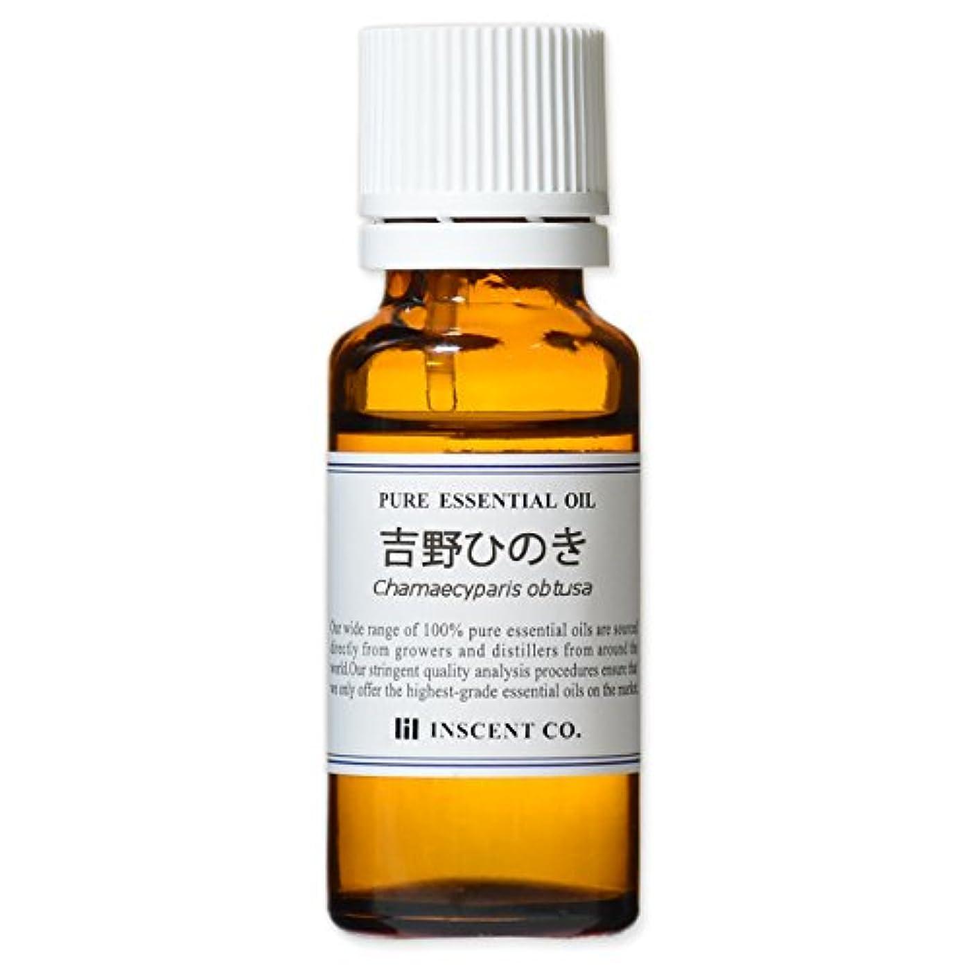 酸インタフェース会員吉野ひのき 20ml インセント アロマオイル ヒノキ AEAJ 表示基準適合認定精油