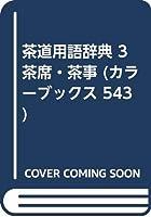 茶道用語辞典 3 茶席・茶事 (カラーブックス 543)