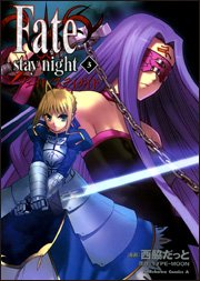 Fate/stay night 3 (角川コミックス・エース 150-4)の詳細を見る
