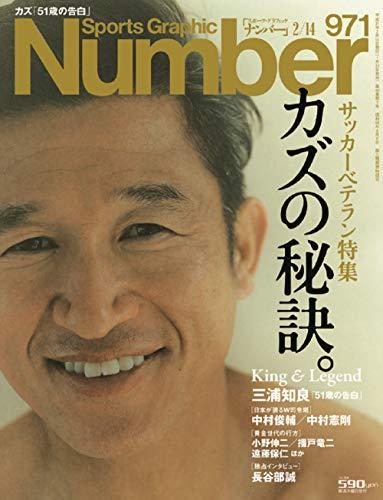 Number(ナンバー)971号サッカーベテラン特集 カズの秘訣。 (Sports Graphic Number(スポーツ・グラフィック ナンバー))