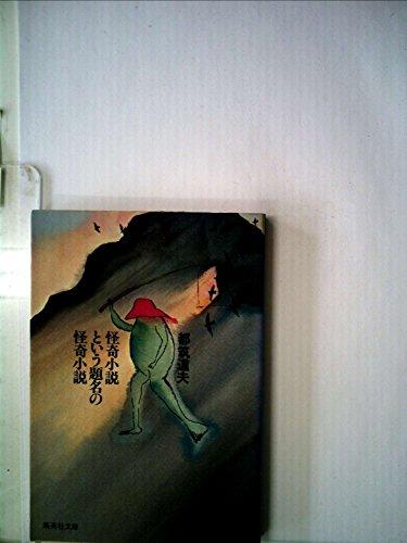怪奇小説という題名の怪奇小説 (1980年) (集英社文庫)の詳細を見る