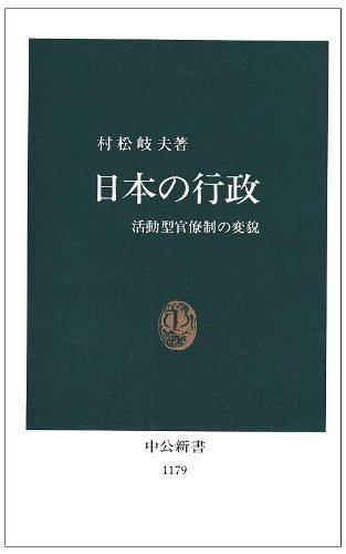 日本の行政―活動型官僚制の変貌 (中公新書)の詳細を見る