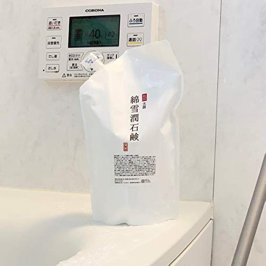 スイング排除策定する綿雪潤石鹸と綿雪泡石鹸