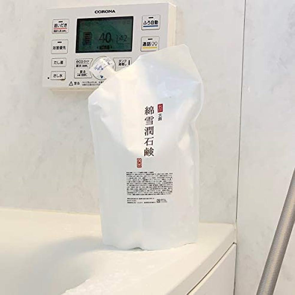 一杯バイソンパプアニューギニア綿雪潤石鹸 700mL