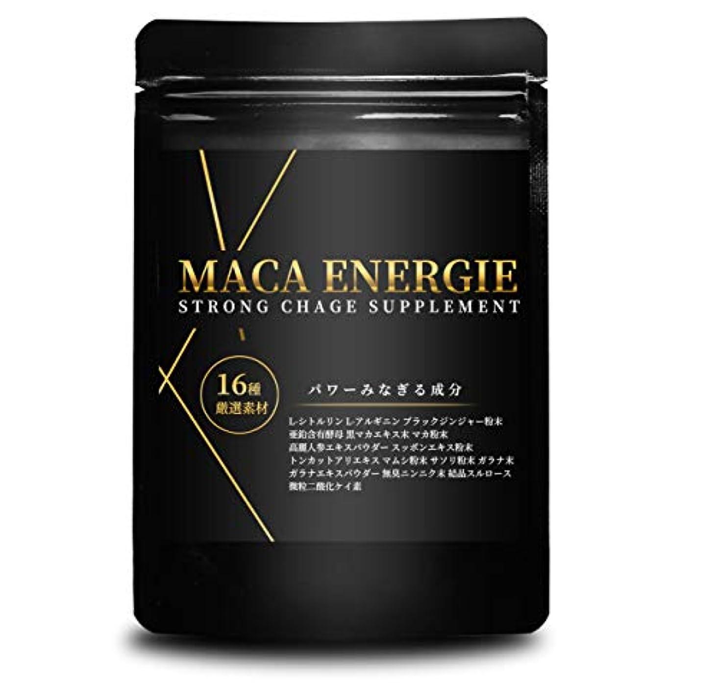 後方農業のアマゾンジャングルMACA ENERGIE マカエネルギー マカ 亜鉛 アルギニン クラチャイダム 全16種類 90粒30日分